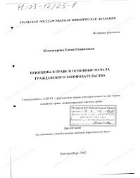 Диссертация на тему Принципы в праве и основные начала  Диссертация и автореферат на тему Принципы в праве и основные начала гражданского законодательства
