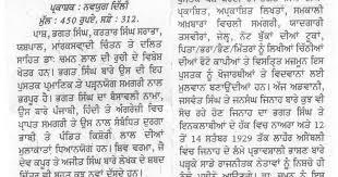 bhagat singh essay bhagat singh essay best ideas about bhagat singh bhagat singh ias paper bhagat singh in hindi