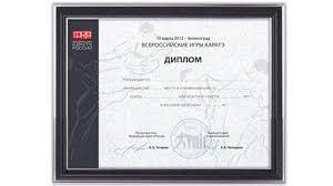 Печать дипломов изготовление бланков дипломов на заказ  Печать дипломов изготовление бланков дипломов на заказ
