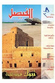 نتيجة بحث الصور عن مجلة الفيصل