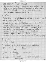 ГДЗ § контрольные вопросы и задания алгебра класс Ю Н Макарычев ГДЗ по алгебре 8 класс Ю Н Макарычев контрольные вопросы и задания §