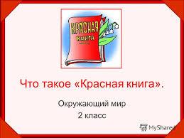 Презентация на тему Что такое Красная книга Окружающий мир  Окружающий мир 2 класс