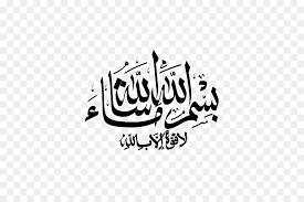 islam allah wall decal sticker basmala bismillah on 72 names of god wall art with islam allah wall decal sticker basmala bismillah png download