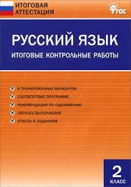 Русский язык класс Итоговые контрольные работы Купить  2 класс Итоговые контрольные работы