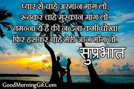 good morning shayari in hindi with hd