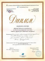 Дипломы и награды компании Кавелио Диплом лауреата на 24 ой международной выставке Мебель фурнитура и обивочные материалы
