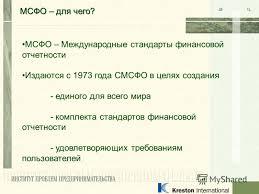 Презентация на тему Способы реализации инвестиций МСФО ipo  3 МСФО
