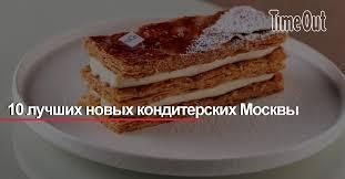 10 лучших новых кондитерских Москвы | Рестораны | Time Out