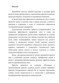 Отчет по производственной практике на предприятии ОАО  Отчет по производственной практике на предприятии ОАО Благовещенский мясокомбинат