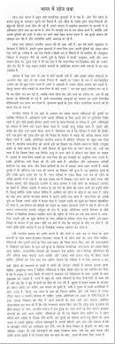 essay on dowry system in in hindi dowry system essay in hindi दहेज प्रथा निबंध quotes