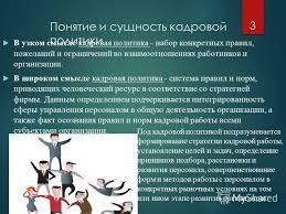 Презентация на тему Теоретико методологические основы  3 Понятие и сущность кадровой политики