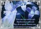 Красивая открытка с пожеланием спокойной ночи любимой