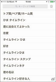 アプリプリ画像に見る10代の著作権意識と危険性 Cnet Japan