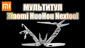 Многофункциональный нож <b>Мультитул Xiaomi HuoHou</b> Nextool ...
