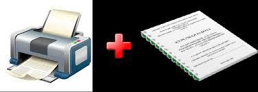 Акции типографии цифровой печати РАЗ Печать и переплет со  Напечатать и переплести диплом в твердую обложку напечатать и прошить пружиной книгу презентацию курсовую реферат напечатать и сшить чертежи схемы