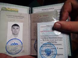 Купить рабочий диплом судового механика Купить рабочий диплом судового механика в Москве
