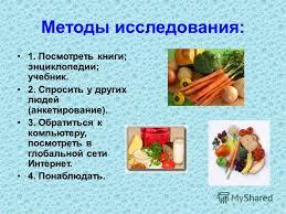 Презентация на тему Полезная пища вредная пища Выполнила  4 3 Цель исследования Показать разнообразие пищи