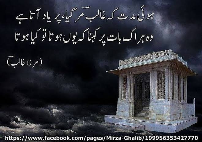 islamic shayari by mirza ghalib in urdu