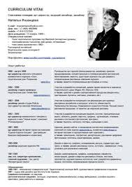 resume english russian by natalia ryazantseva at coroflot com