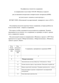 Контрольная работа №  Контрольная работа № 1 Финансы и кредит Московский государственный университет