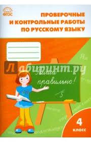 Книга Русский язык класс Проверочные и контрольные работы  Русский язык 4 класс Проверочные и контрольные работы