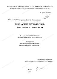 Диссертация на тему Рекламные технологии в электронных изданиях  Диссертация и автореферат на тему Рекламные технологии в электронных изданиях научная