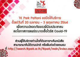 ประกาศ Tk park pattani ปิดบริการ(เนื่องจากสถานการณ์ โควิด-19)ตั้งแต่วันที่  20 เมษายน- 3 พฤษภาคม 2564