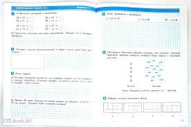 Контрольные работы по курсу Математика и по курсу Математика и  2 класс Контрольные работы по курсу