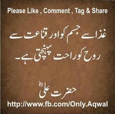 Quote Of Hazrat Ali Hazrat Ali Ra Quote Minhaj Ul Quran