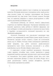 Разработка программы Формирование и проверка контрольной суммы  Разработка программы Формирование и проверка контрольной суммы кластеров курсовая 2011 по информатике скачать бесплатно