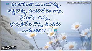 Pin By Nirmala Lingalagari On Animutyalu Mother Quotes Father