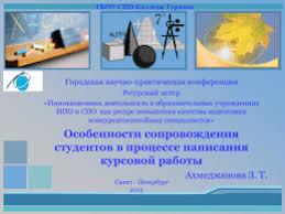 Оценка курсовой работы Корпоративный портал ТПУ Задачи курсовой работы