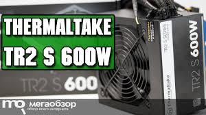 <b>Thermaltake TR2</b> S 600W обзор <b>блока питания</b> - YouTube
