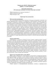 Темы дипломных и курсовых работ по курсу Криминалистика Направление 40 03 01 Юриспруденция профиль Уголовно