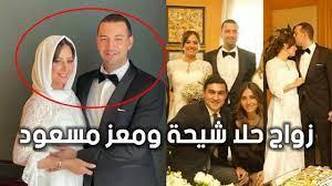 فرح حلا شيحة ومعز مسعود وسط العائلة واسرة العروسين - YouTube