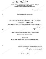 Диссертация на тему Уголовная ответственность за преступления  Диссертация и автореферат на тему Уголовная ответственность за преступления связанные с оборотом ядерных материалов
