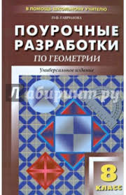 Книга Геометрии Поурочные разработки класс Нина Гаврилова  Геометрии Поурочные разработки 8 класс