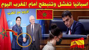 عـاجل .. اسبانيا تنبطح للرباط وتفشل في تأليب الاتحاد الأوروبي على المغرب  اليوم ! - Akhbar24News.com