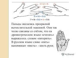 Презентация на тему Удивительный мир натуральных чисел Реферат с  3 Пальцы оказались прекрасной