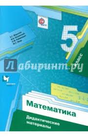 Книга Математика класс Дидактические материалы ФГОС  Дидактические материалы