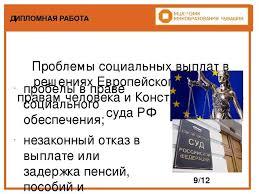 Презентация по праву социального обеспечения Единовременные  ДИПЛОМНАЯ РАБОТА 9 12 Проблемы социальных выплат в решениях Европейского суд