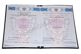 Купить диплом Цены Сколько стоят дипломы com Диплом о среднем образовании 2011 2013 года Комплект диплом обложка приложение Качество Гознак