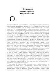 Рынок труда в Кыргызстане реферат по экономической теории скачать  Скачать документ