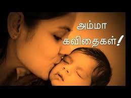 amma kavithaigal tamil kavithaigal
