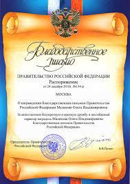 Шаблоны дипломов грамот и благодарственных писем Благодарственное письмо премьера Путина В В шутка