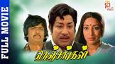 Shivaji Ganesan Nenjalgal Movie