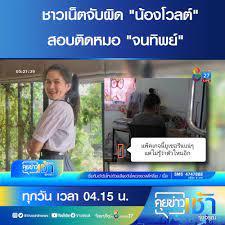 ข่าวช่อง 8 - ชาวเน็ตจับผิด
