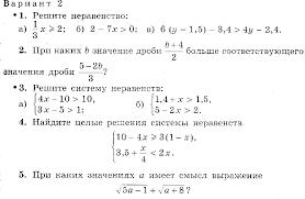 Контрольные работы по алгебре класс по Макарычеву  hello html 618d4195 png