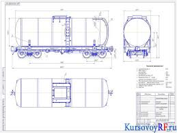Подвижный состав железных дорог для перевозки нефтепродуктов  Чертеж вагон цистерна для перевозки битума