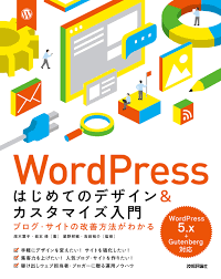 Wordpress はじめてのデザインカスタマイズ入門 ブログサイトの改善